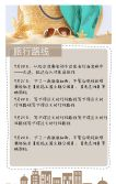 文艺小清新旅游纪念相册/旅行日记/日系/森系/青春/旅行/毕业相册/纪念相册/摄影作品集/表白/情侣