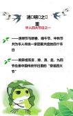 清明节普及、宣传,清新简约旅行青蛙主题