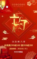 中国风红色七夕情人节商场店铺餐饮饭店产品促销宣传海报