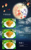 中秋节唯美系列蓝色梦幻节日促销邀请函