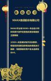 新年年会春节联欢晚会新春活动企事业单位宣传推广