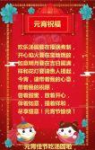 元宵快乐闹元宵 乐过元宵 元宵节商场促销宣传 节日活动邀请函 通用红色元宵节快乐