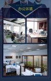蓝色商务高端大气创意企业公司招聘 最新招聘