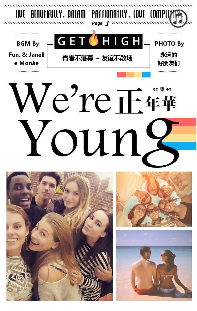 青春回忆同学录
