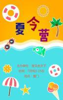 夏令营招生卡通可爱童趣风格