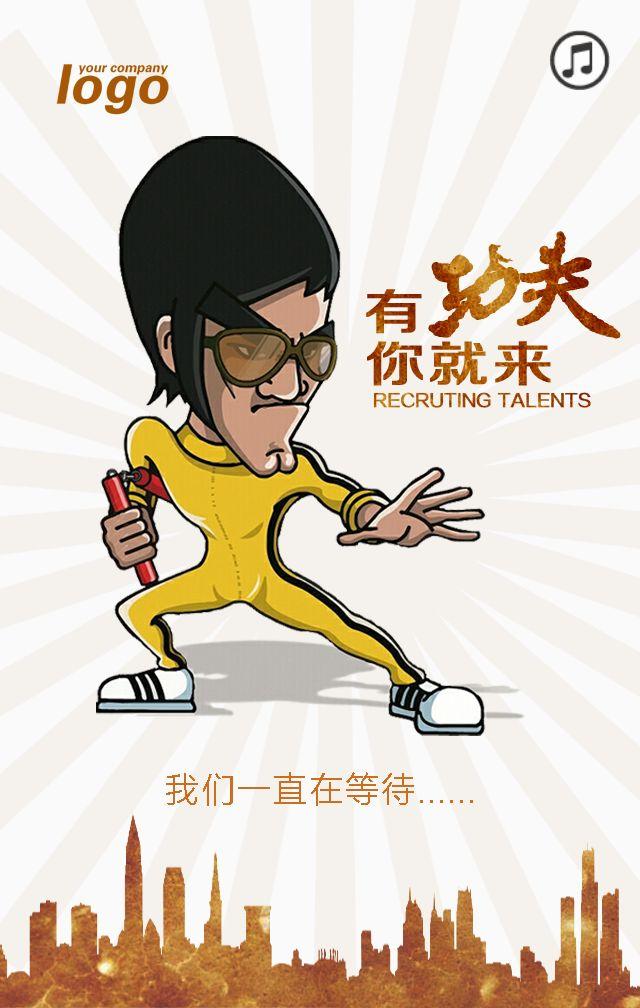 李小龙,有功夫你就来,创意企业招聘模板