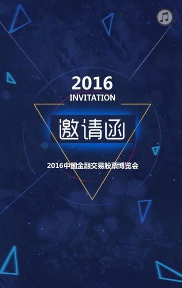 2016商务邀请函