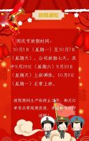 喜迎国庆 企业祝福 放假通知 庆祝国庆 通用模板