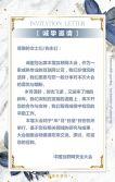 蓝金时尚会议会展企业通用邀请函H5模板