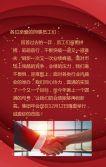 红金高端企业年会新年新春年会盛典邀请函