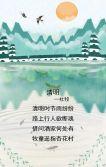 踏青清明节习俗普及宣传组织踏青企业个人通用清新文艺节日普及