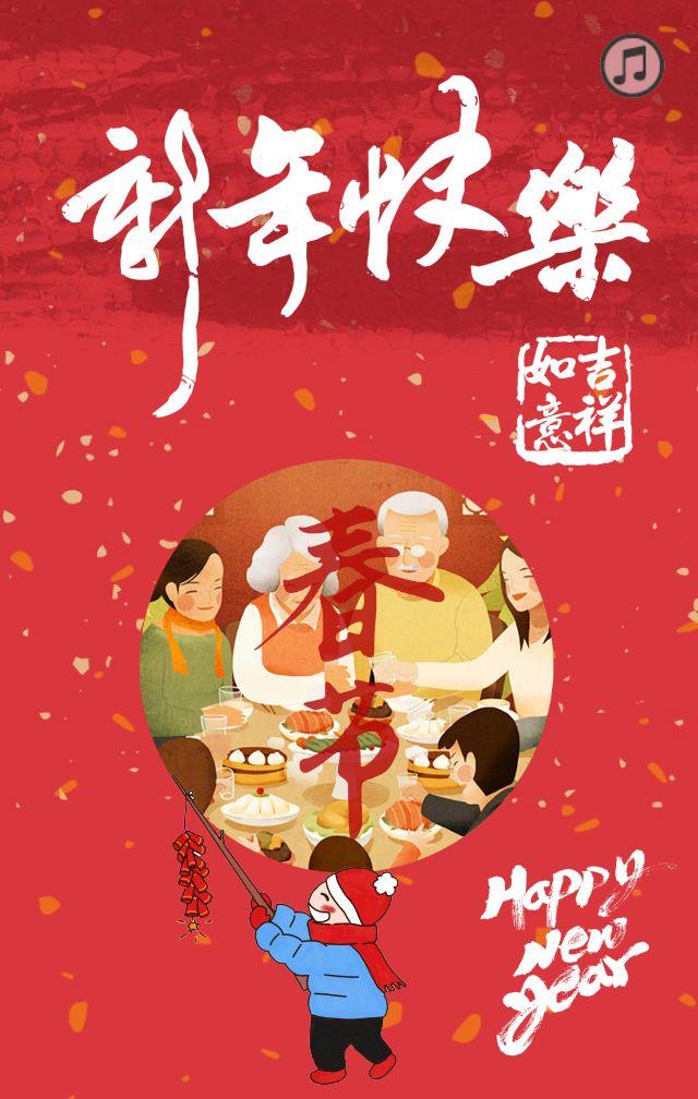 新年春节个人/企业祝福贺卡
