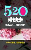 520表白支招