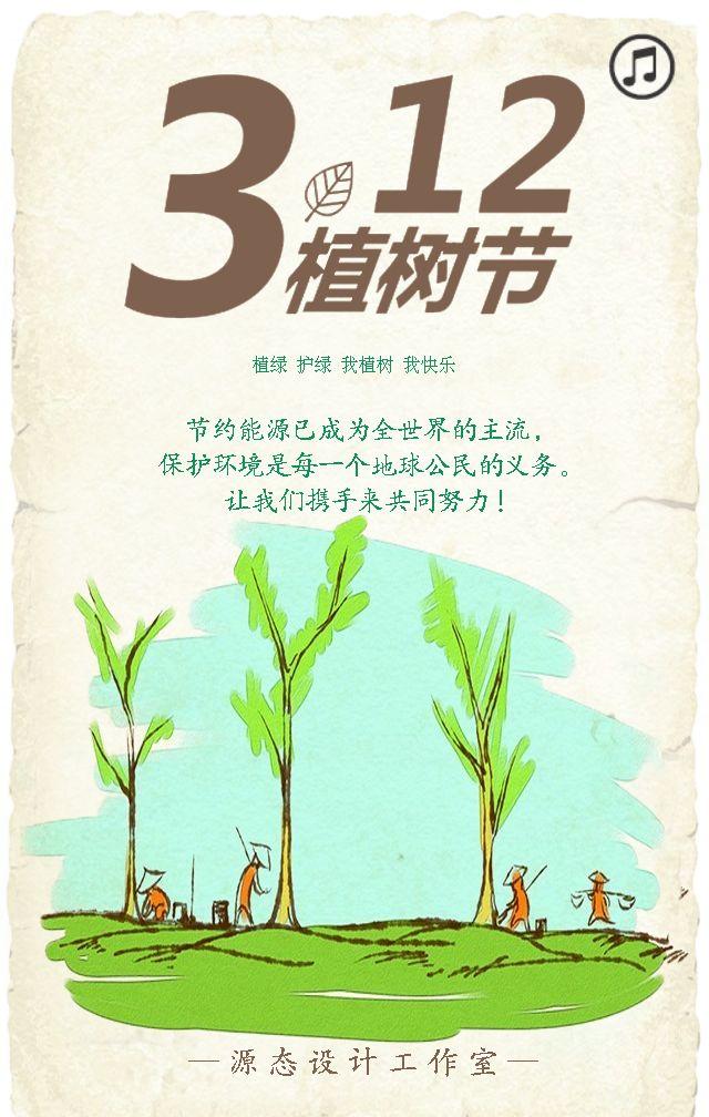 植树节——企业宣传