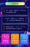 双十一双11购物节 新品发布 动感炫酷 淘宝电商 促销