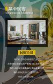民宿客栈酒店宣传推广家居行业通用简约