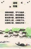 清明节风俗文化/清明节习俗普及宣传/清明节节日宣传/清明节节日祝福/清明节文化宣
