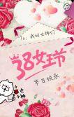 38女王节个人祝福贺卡