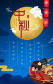 中秋促销产品促销品牌宣传活动热卖月饼