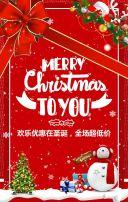 圣诞节平安夜促销打折新品推荐,商家通用。