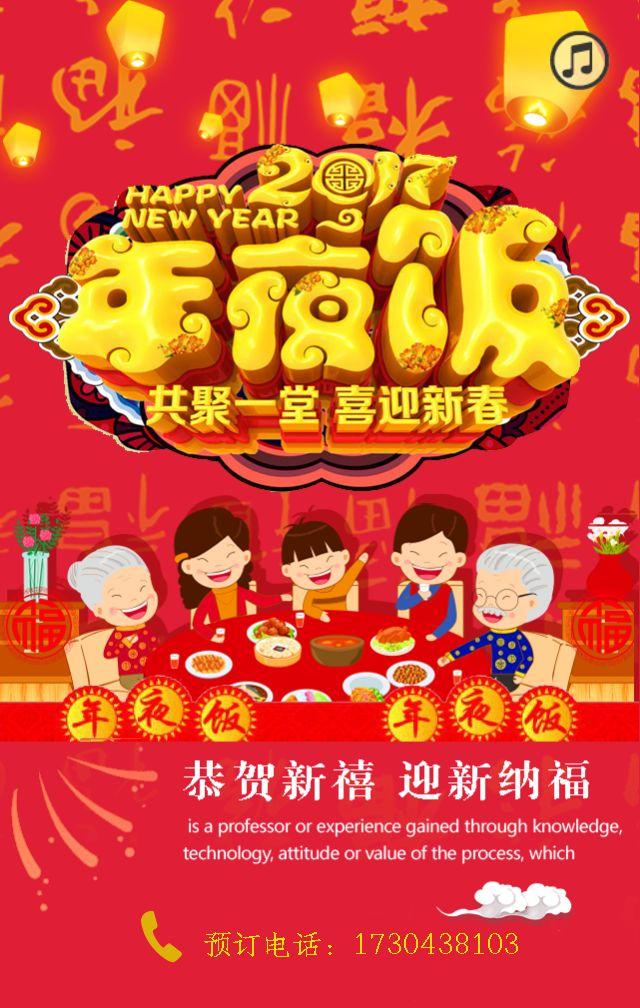 2017鸡年新春除夕年夜饭预订邀请卡贺卡