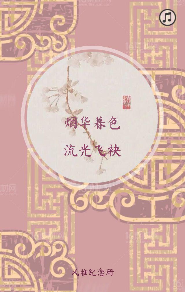 中国风相册---烟华暮色  流光飞袂