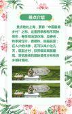 春季踏青卡通小清新旅行社活动企业邀请函春游活动邀请宣传H5模板
