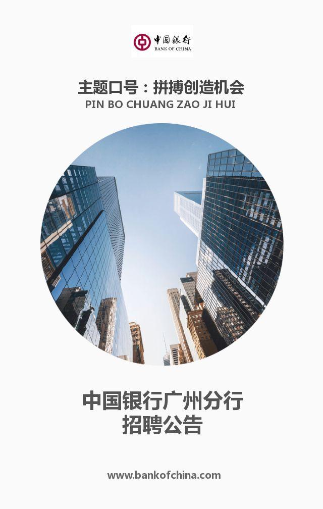 中国银行广州分行招聘公告