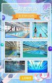 游泳培训班宣传游泳班游泳馆招生宣传