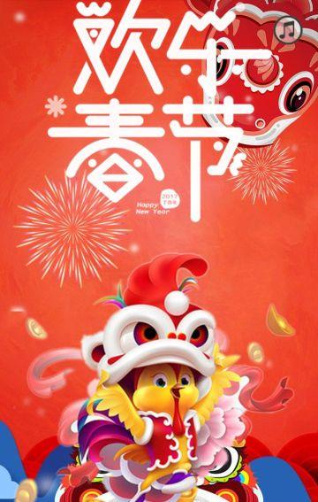 2017鸡年春节拜年贺卡模板