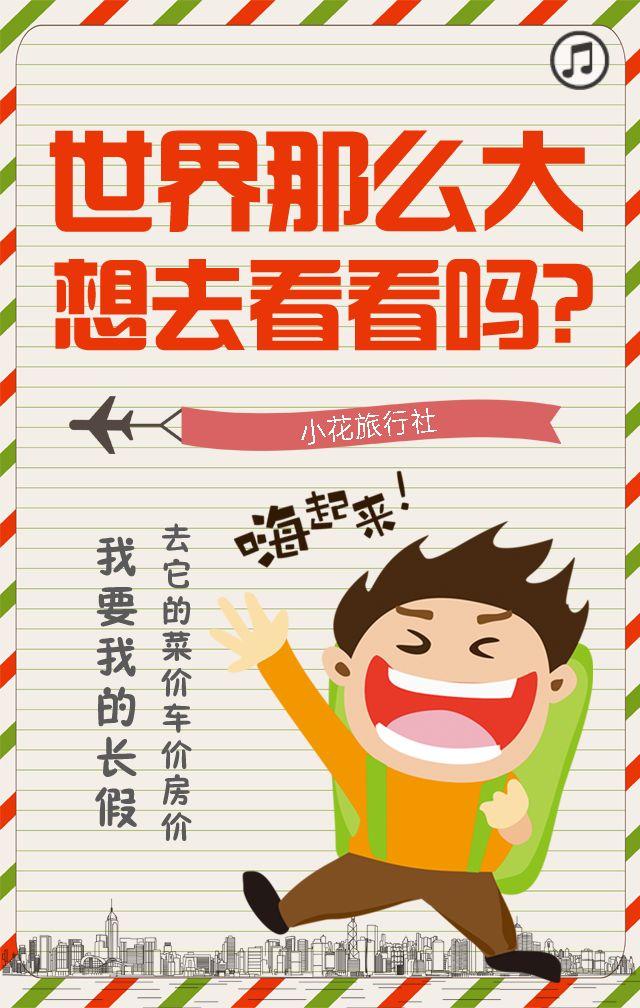 国庆五一黄金周假期行程旅行社旅游公司宣传