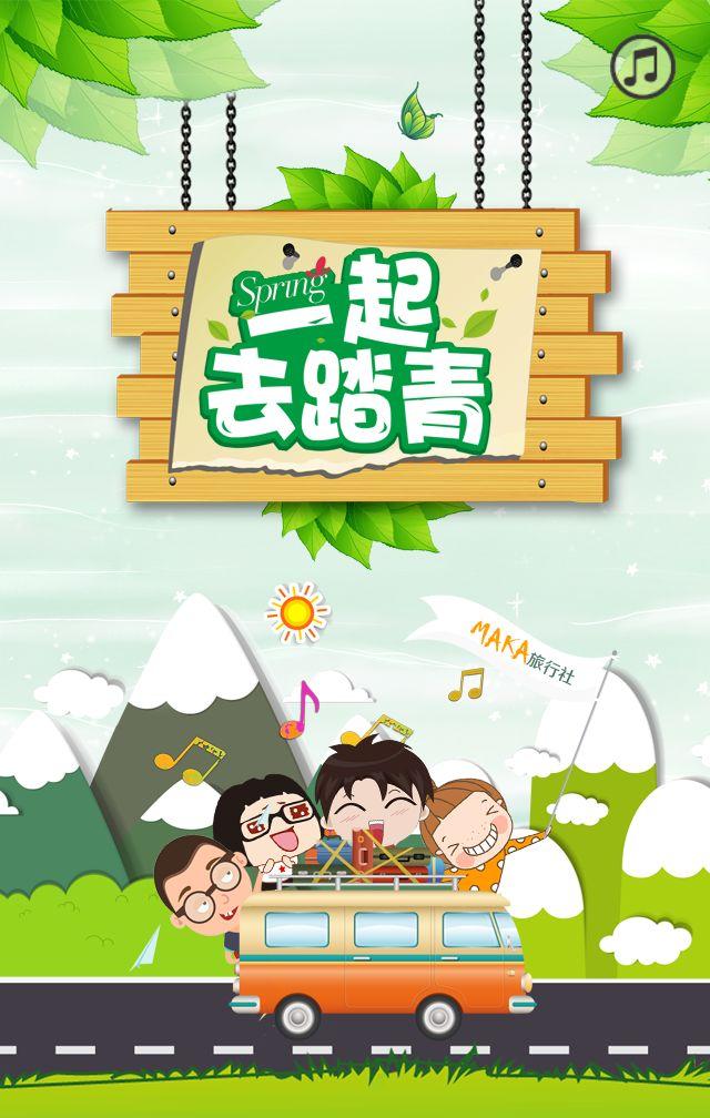 清明&春季踏青旅游模板