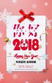 促销 新年促销 年终促销 年货盛典 年货促销 新年钜惠 年货节年终钜惠 跨年盛典新年促销 2018企