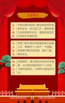 红色企业通用国庆放假通知,节日贺卡、节日祝福H5