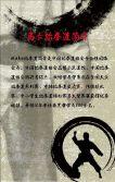 跆拳道培训班|武术培训招生|招生模板