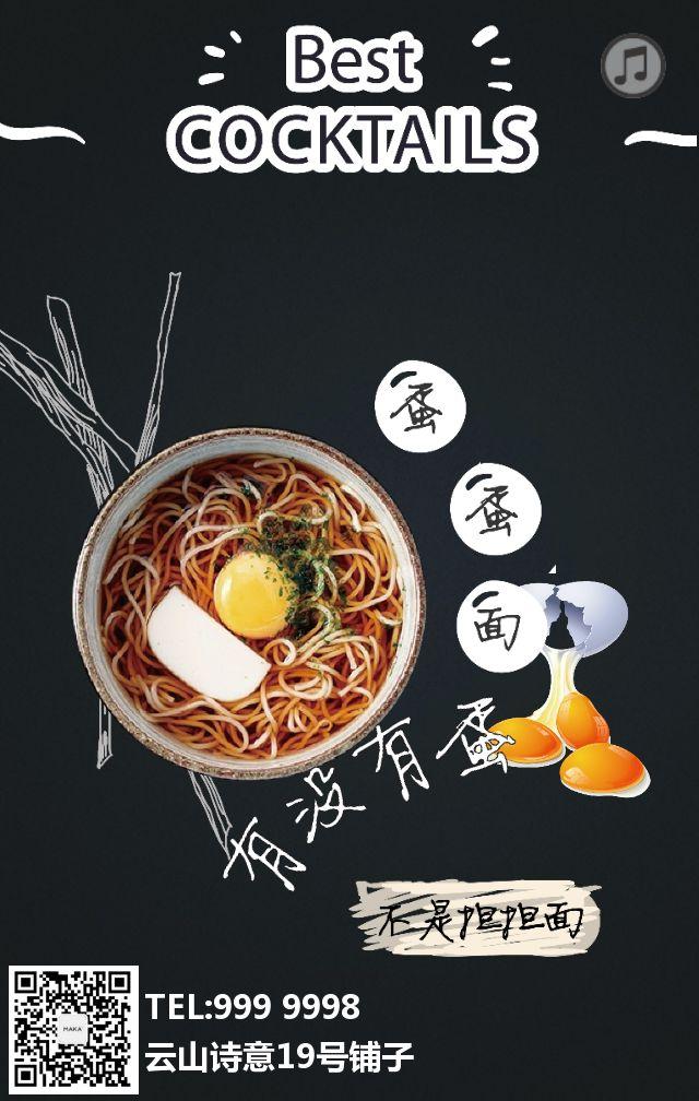 中式餐厅宣传模板