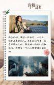 旅行日记、旅行相册、旅行纪念册