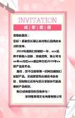 粉色小清新会议邀请函新品发布会商务通用H5模板