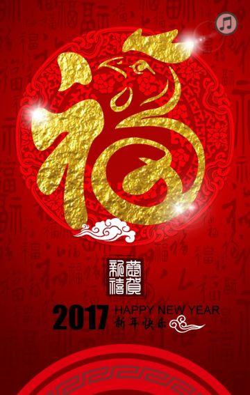 2017鸡年春节拜年通用模板