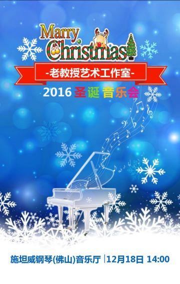 2016圣诞音乐会邀请函