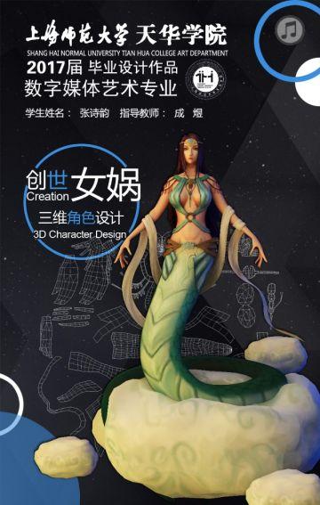 """上海师范大学天华学院 数字媒体艺术专业 三维图像设计""""创世女娲"""""""