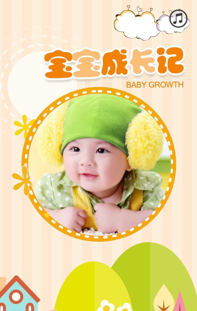 唯美清新BB儿童可爱相册分享满月宴