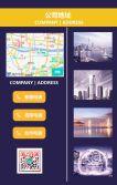 紫色高端企业宣传推广模板/公司宣传/企业介绍推广