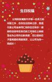 生日派对邀请 生日邀请函 生日贺卡 生日祝福 企业员工生日通用模板!