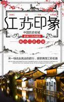 水墨中国风江苏旅游团旅行社宣传促销苏州乌镇扬州南京景点特色小吃宣传通用H5
