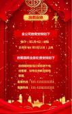快闪2019高端鎏金春节贺卡新年祝福公司企业宣传