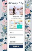 森系花朵素雅清新花卉婚礼请帖邀请函