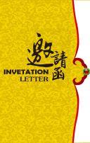 中国风大气邀请函