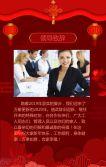 高端红色企业新年祝福 公司元旦贺卡 春节拜年 年会邀请函 放假通知
