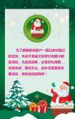 商品促销圣诞模板